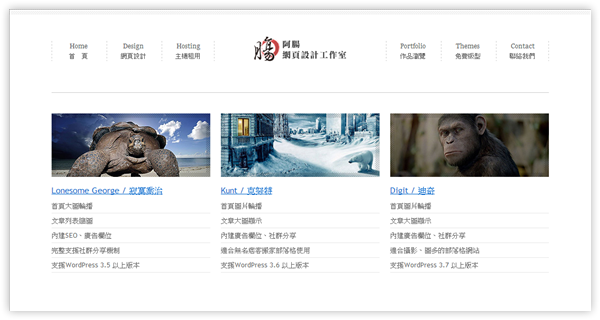 阿腸網頁設計工作室 – 2014 全新改版,部落格搬家、網頁設計