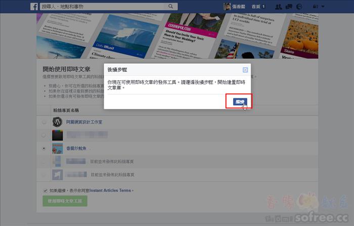 教学| 如何申请 Facebook Instant Articles 替网站增加触及率?