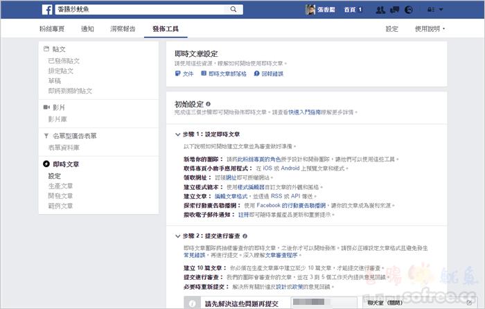 教學| 如何申請 Facebook Instant Articles 替網站增加觸及率?