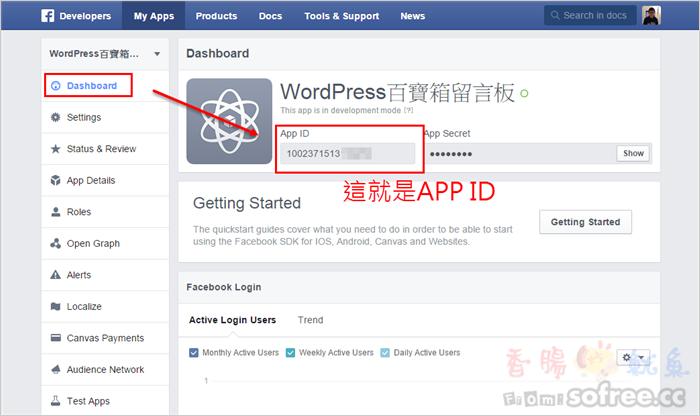 [教學]如何申請建立 Facebook APP ID 應用程式ID ?