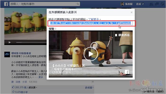 [教學] 如何在網站上嵌入 Facebook 影片?