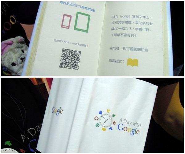 [展覽] A Day with Google 雲端生活體驗日