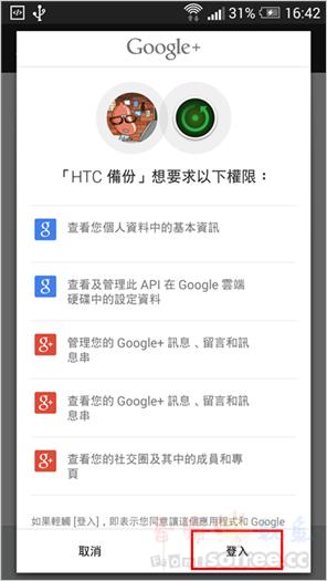 [教學] Android 手機一鍵雲端備份,HTC 內建雲端備份還原超簡單!