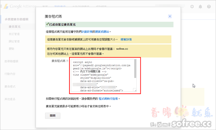Google AdSense 推出「相關文章」功能,讓部落格、網站都能自由運用