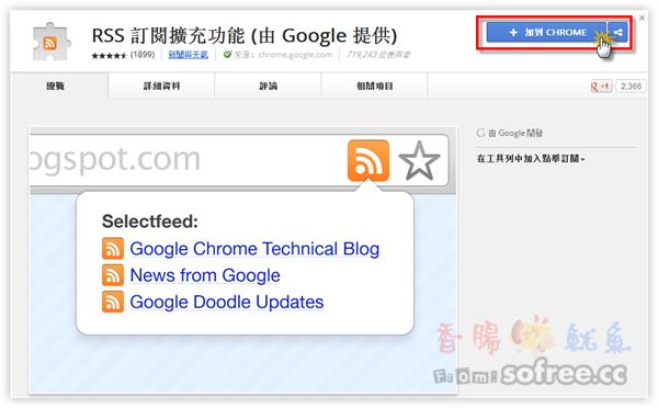 來個 Google Chome 專屬的 RSS 訂閱按鈕吧!