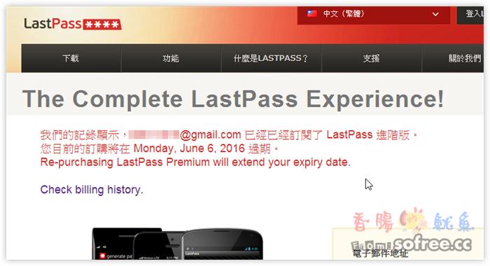 免費取得半年LastPass Premium 密碼雲端管理進階方案