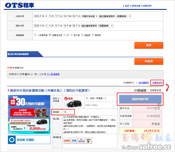 [沖繩租車] OTS 網路預約,那霸取車&DFS營業所還車!