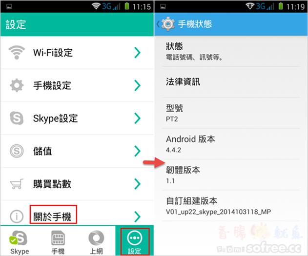 [開箱] PChomeTalk 3G Skype專用雙卡雙待機,講Skype、打電話、上網都OK!