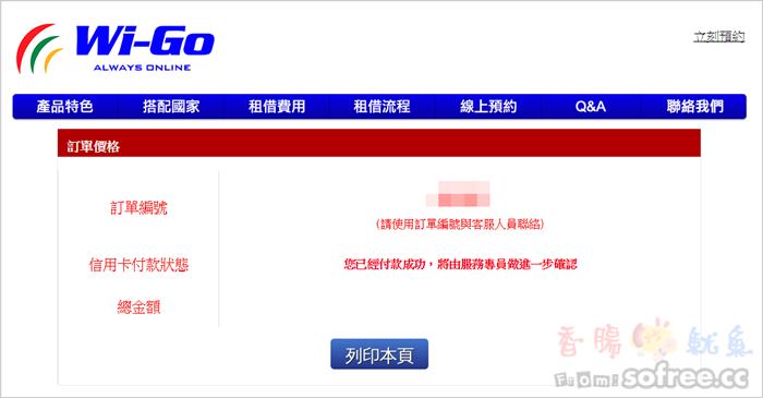 [日本上網] Wi-Go 手機行動上網分享器4G LTE 訊號佳、速度快 ~沖繩自助旅行