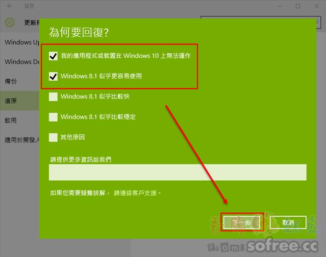 [教學]如何從 Windows 10 降級到Windows 7/8/8.1?