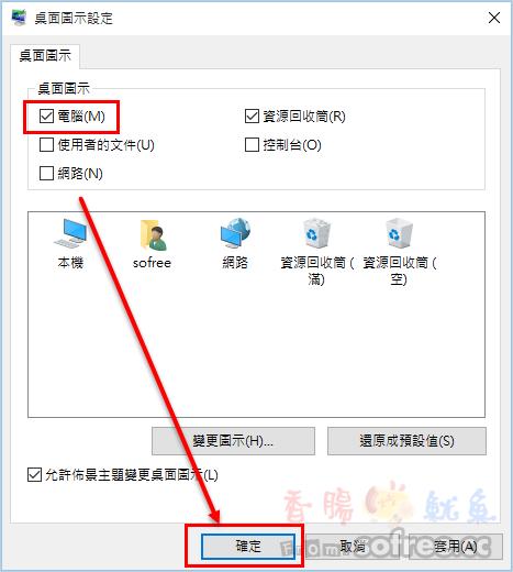 [教學]如何找回 Windows 10 桌面上我的「電腦」?