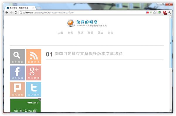 「免費的喘息」網站改版,「OutLine」佈景上線