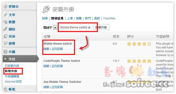「Mobile theme switch」 手機版佈景切換外掛