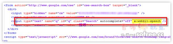在網站上加個 「語音輸入」搜尋吧! (HTML5 Speech Input )