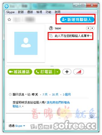 如何查詢Skype被同事、好友刪除聯絡人?