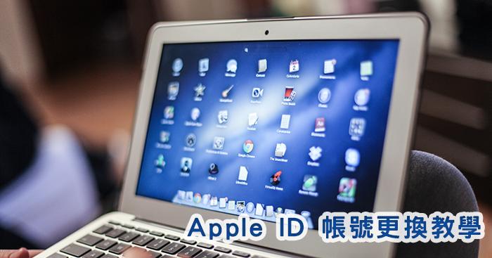 [教學]如何更改 Apple ID 會員帳號?(iPhone、Mac通用)