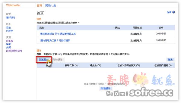 [教學]利用Bing網站管理員工具提交Sitemap (Yahoo也適用)