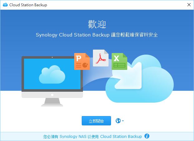 [新手首選]Synology DS216j 超值入門款NAS 搭配DSM6.0 玩出新火花