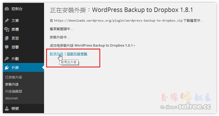 [教學]如何自動備份WordPress到Dropbox雲端空間?