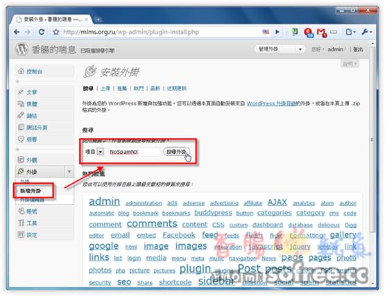 NoSpamNX 變更留言區名稱,有效阻擋垃圾留言
