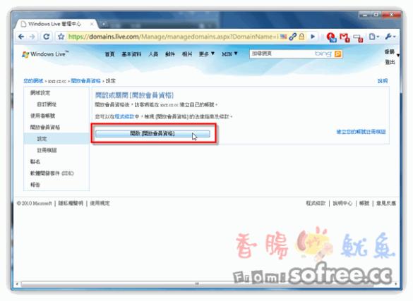 [教學]用自己的網址,免費提供MSN信箱服務