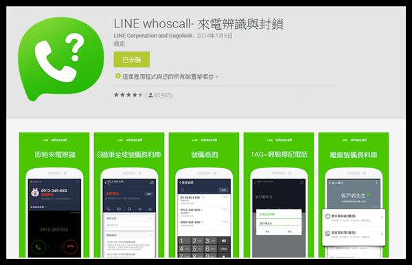 Line 併購 WhosCall ,宣布永久免費