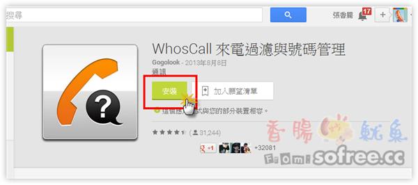 [限時免費] WhosCall 專業版,來電號碼黑名單、顯示電信業者