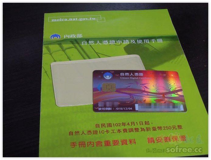 網路報稅!申請自然人憑證、忘記PIN碼、鎖卡,怎麼解鎖?