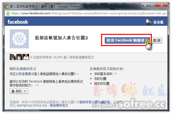 一鍵自動找出Facebook 詐騙購物社團 (Facebook 廣告社團檢查器)