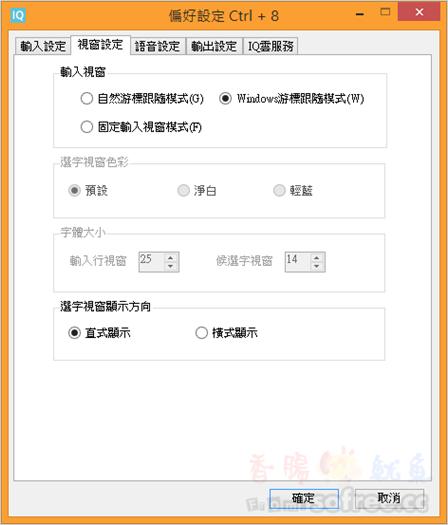 [下載]真正免費!新自然輸入法 10 注音版(Windows免費、Mac試用)