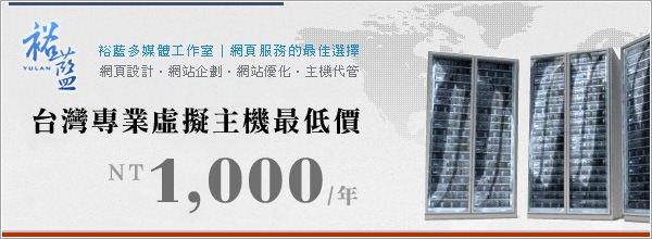 台灣專業虛擬主機1000元