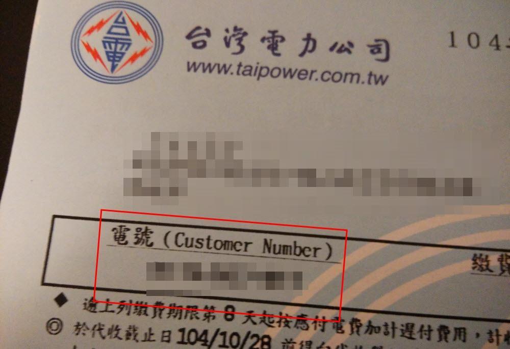 [教學]如何線上查詢電費單帳單、繳費期限、金額、用電度數?