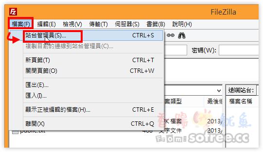 OpenShift 教學(三):取得FTP,透過FileZilla使用sftp連線管理