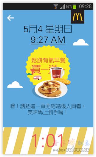 免費早餐吧!麥當勞鬧鐘 APP,每天叫你起床吃早餐