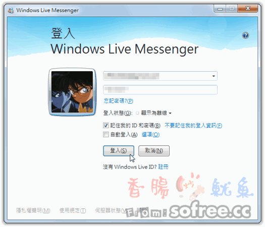 Windows Live Messengere 2011 史上最肥的MSN軟體!