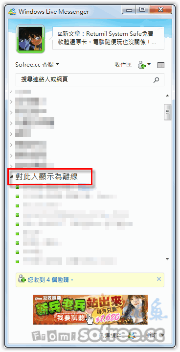 Windows Live Messenger 2011 史上最肥的MSN軟體!