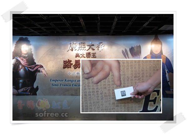 [展覽]康熙大帝與太陽王路易十四特展 (中法藝術文化的交流會)