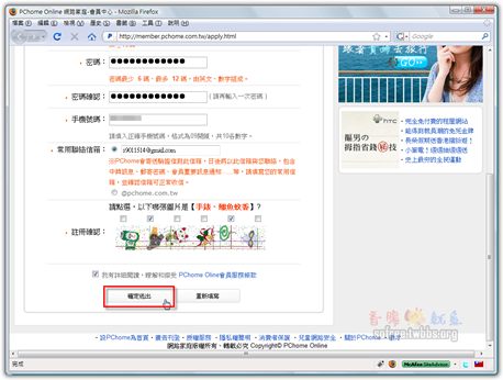 pchome-account-1