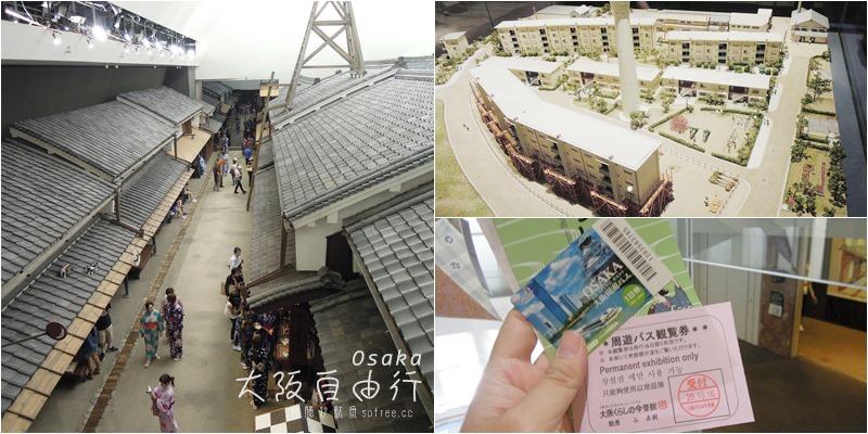 大阪交通》大阪周遊卡:1日/2日卡搭地鐵玩遍大阪城,免費入場28個景點設施