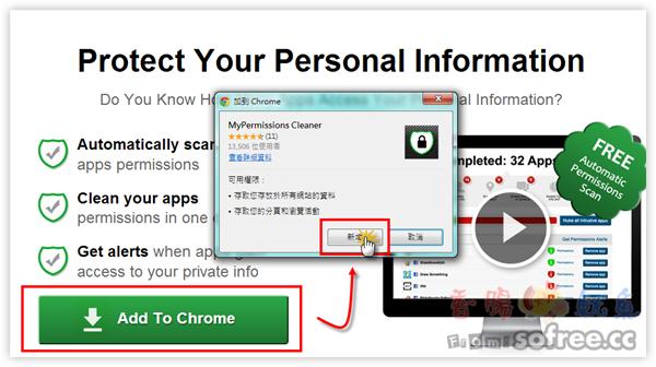 如何大量刪除 Facebook 應用程式,保護隱私安全?(MyPermissions)