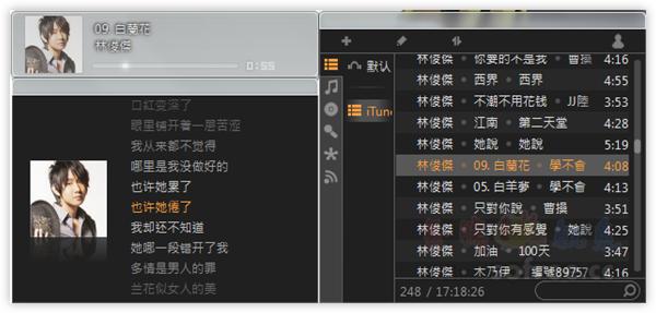 AirPlay 極輕巧音樂播放軟體,支援歌詞同步、音樂搜尋試聽