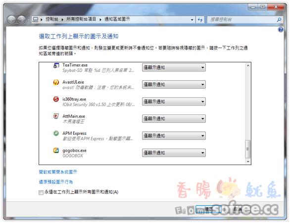 1秒鐘!清除Windows7通知區域的無用圖示