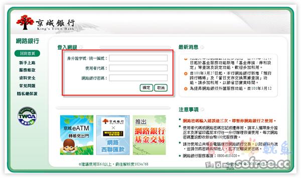 免跑銀行,西聯匯款直接線上領款、匯款 (京城銀行)