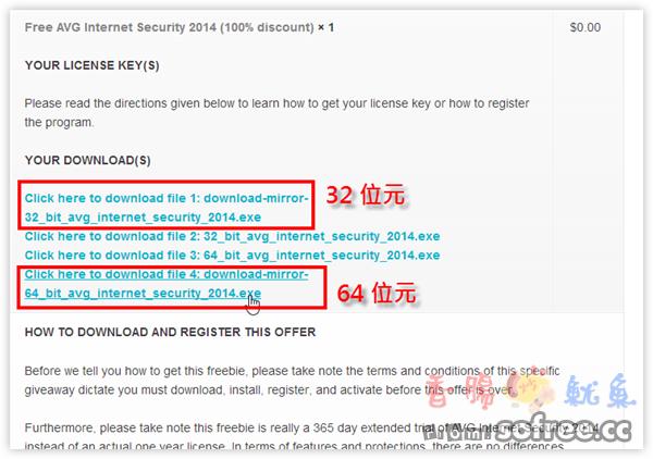 [限時下載] AVG Internet Security 2014 免費防毒軟體(含序號)