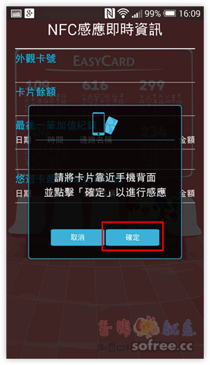 Easy Wallet 手機NFC直接查悠遊卡餘額、交易紀錄與電子發票自動對獎