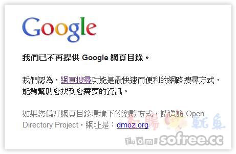 提交網站到DMOZ是否對SEO有幫助?