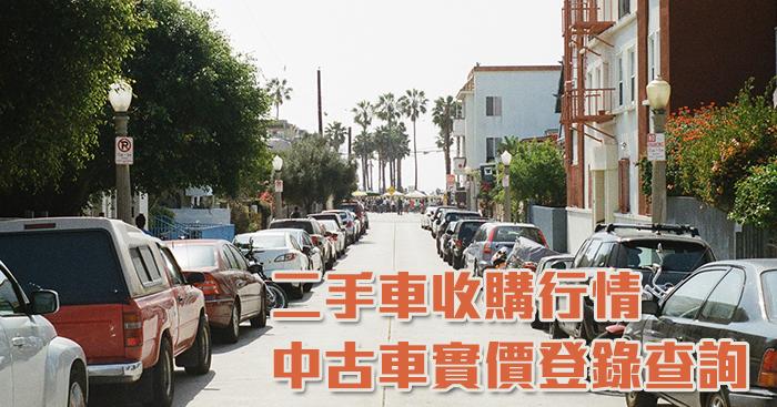 [實價登錄]中古車、二手車汽車實價登錄&車行收購價格查詢