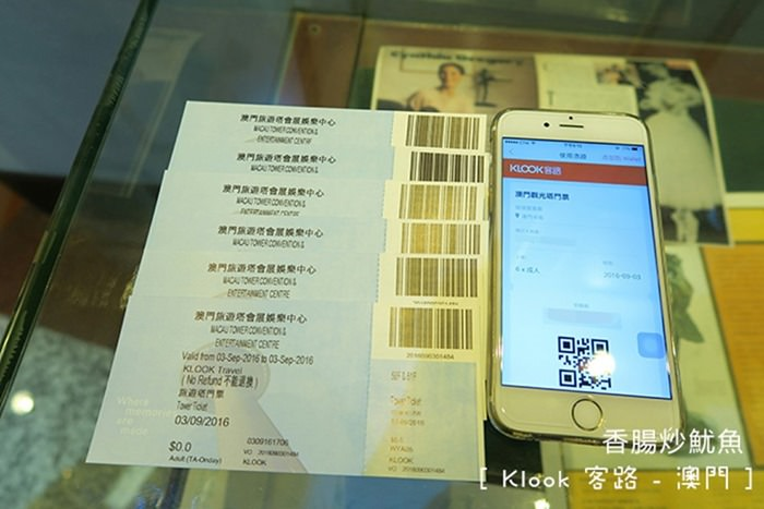 旅遊訂票APP|Klook 客路 - 澳門自助旅行/網路訂票優惠碼&買票享折扣
