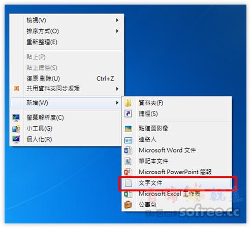 解決 Windows 7 右鍵新增「文字文件」記事本不見問題