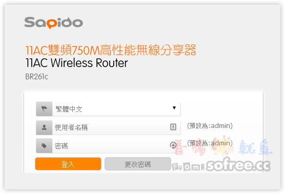 [開箱]Sapido BR261c 雙頻高性能無線網路分享器